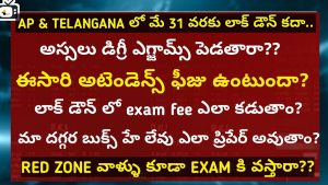 Degree-exams-in-ap-and-Telangana-will-they-conduct-semester-or-not-complaint-form-blog-post-bhuwantv