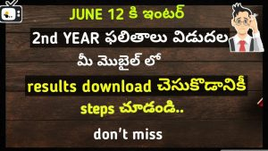 telangana-inter-2nd-year-results-download-now