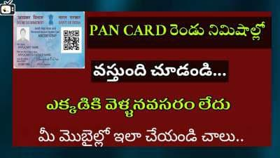 get-pan-card-in-two-minutes